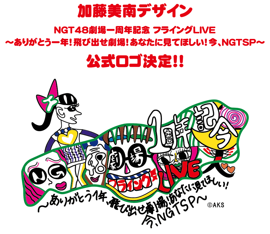 NGT48 1周年 手書きロゴ