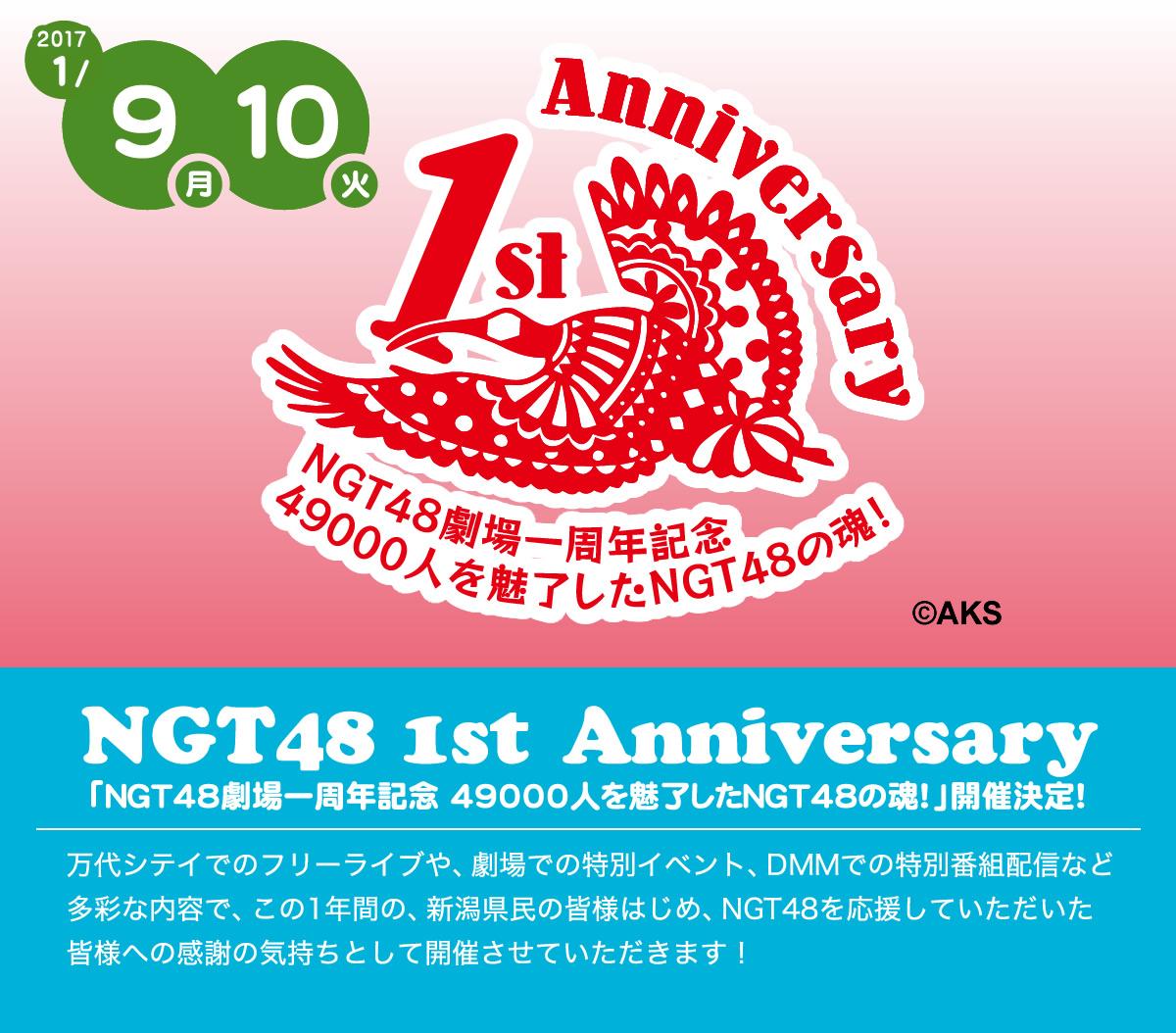 NGT48 1周年 特設サイト