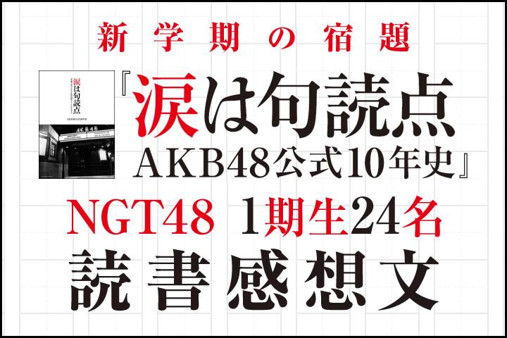 「AKB48公式10年史」読書感想文