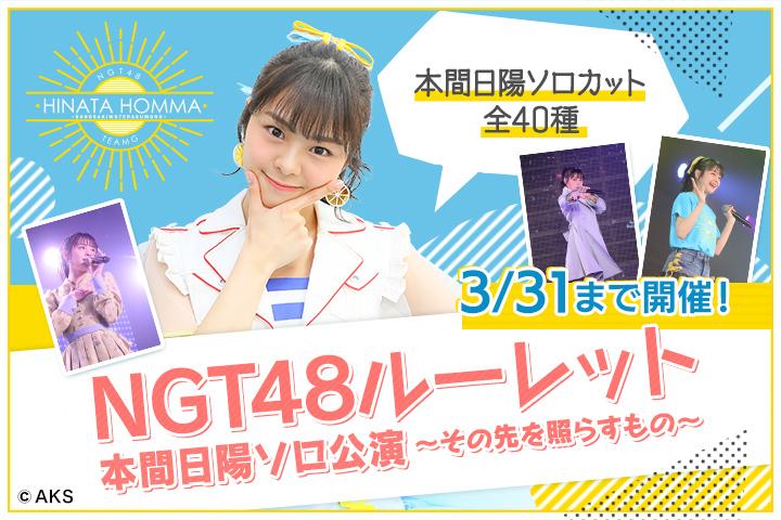 NGT48ルーレットキャンペーン