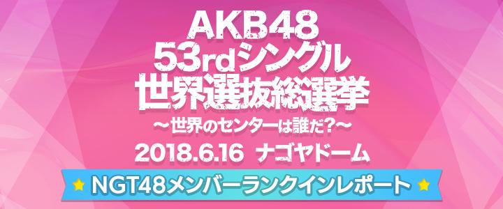 NGT48メンバーランクインレポート