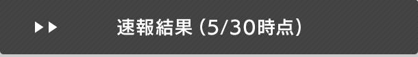 速報結果(5/30時点)