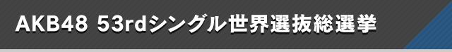 AKB48 53rdシングル 世界選抜総選挙